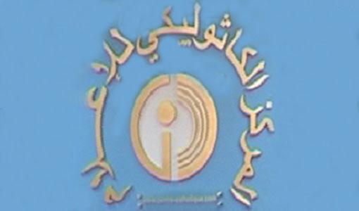 ندوة صحفيَّة حول: المؤتمر الوطني الثاني لوهب الأعضاء والمسؤوليّة الدينية، وتوقيع بروتوكول التعاون بين اللجنة الوطنية لوهب الأعضاء والأنسجة البشرية واللجنة الأسقفية لراعوية الخدمات الصحية في لبنان