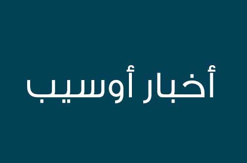 """أوسيب لبنان يهنئ """"الوطنية"""" بفوز موقعها بجائزة درع الحكومة"""