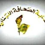 نقابة الصحافة اللبنانية