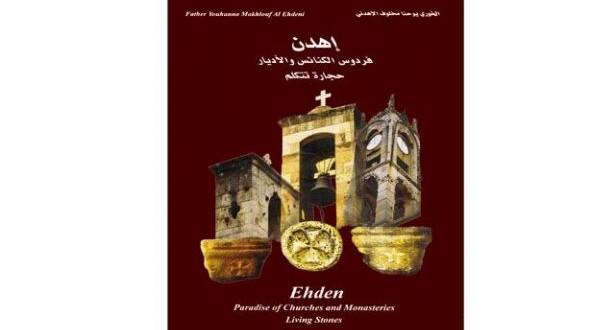 """""""إهدن، فردوس الكنائس، الحجارة تتكلّم"""" استحضار الغنى التاريخي والروحي"""
