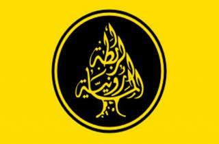 الرابطة المارونية تنظم مؤتمرا عن الادارة العامة في 15 و16 الحالي بمشاركة لابورا