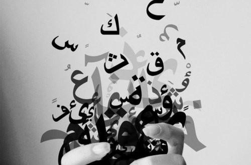 إطلاق موقعي تواصل جونيور وأونلاين لتعليم العربية على الانترنت