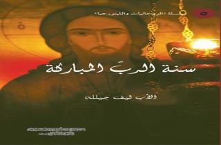 كتاب جديد عن سنة الرب المباركة لتعاونية النور الارثوذكسية
