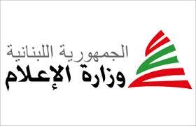 وزارة الإعلام شاركت في مؤتمر للحكومة والخدمات الالكترونية في دول التعاون الخليجي في دبي