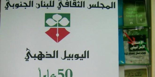 اليوبيل الذهبي للمجلس الثقافي للبنان الجنوبي نشر الثقافة الوطنية الديموقراطية والانفتاح على الشباب