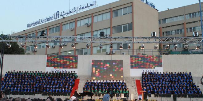 حفل توزيع شهادات في الجامعة الأنطونيّة