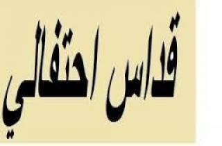 سيامة الأب تيودور نصر كاهنا في الرهبانية الشويرية