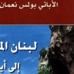 كتاب الأباتي بولس نعمان لبنان الموارنة الى اين