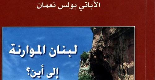 """الأباتي نعمان: """"لبنان الموارنة"""" إلى أين؟"""