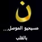 الـنون التي ترمز الى مسيحيي الموصل