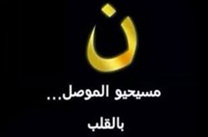 """طرد المسيحيين من الموصل بداية سقوط دولة """"داعش"""""""