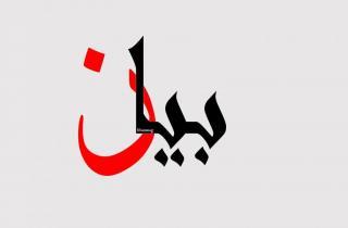 المؤسسة اللبنانية للسلم الأهلي شجبت اساليب التحقيق مع خليفة: من حق أي مواطن رفع الصوت لفضح ملفات الفساد والمفسدين