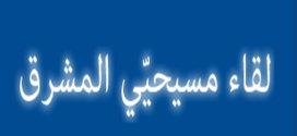 لقاء مسيحيين الشرق يصدر بيانًا شديد اللهجة يدين فيه جريمة قتل الأقباط في ليبيا