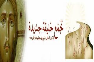 24 ساعة سجود على نية مسيحيي الشرق الأوسط الجمعة