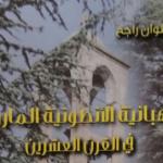 كتاب الأباتي أنطوان راجح