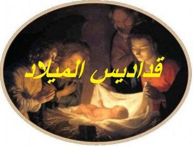 احتفالات الميلاد في بعلبك والبقاع الشمالي ودير الاحمر