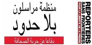 """رسالة إلى رئيس فرنسا – مراسلون بلا حدود تطالب فرانسوا هولاند بإثارة مسألة حرية الصحافة التي تعيش مرحلة """"حساسة"""" في مصر"""