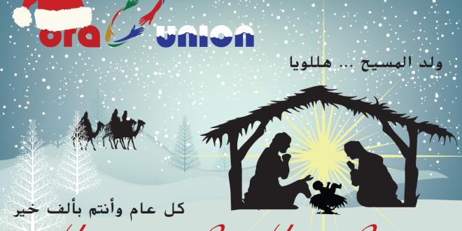 موقع أوسيب لبنان يتمنى لكم سنة مباركة مليئة بالخير والبركة
