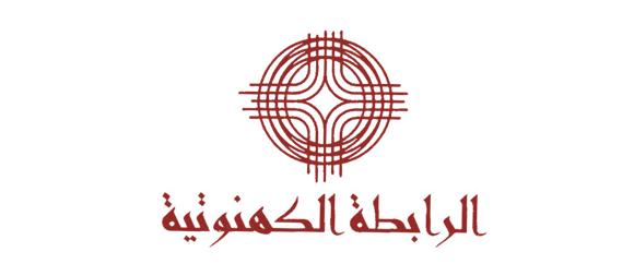 الرابطة الكهنوتية في لبنان عقدت جمعيتها العمومية