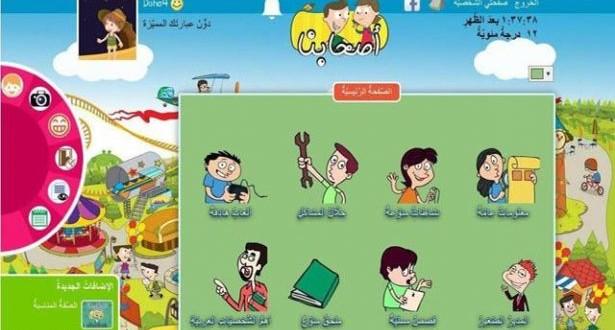 """موقع """"أصحابنا"""" لتعليم اللغة العربية في المدارس فائدة اللغة والمشاركة في قالب ترفيهي تفاعلي"""