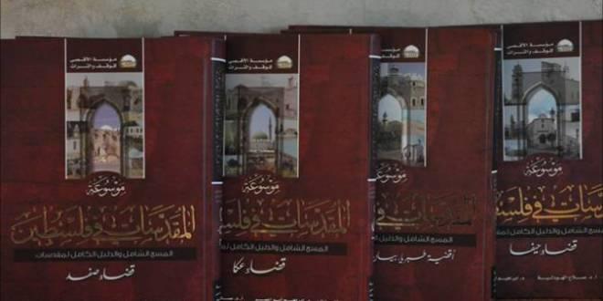 موسوعة توثق المقدسات الإسلامية والمسيحية بفلسطين