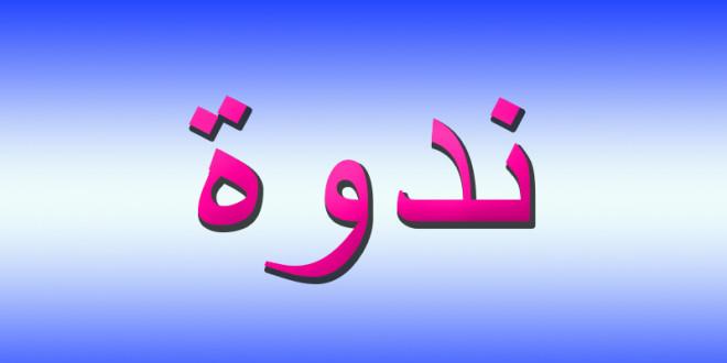 ندوة عن مسيحيي الشرق وكلمات اكدت على الوحدة وحسن التعايش