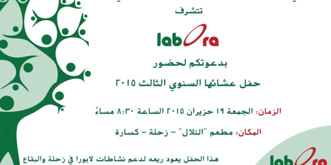لابورا تحتفل بعشائها السنوي الثالث في زحلة يوم غد الجمعة