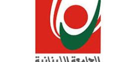 """بيان صادر عن """"الأساتذة المستقلّون الديمقراطيون"""" في الجامعة اللبنانية"""
