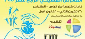 برنامج حفل إفتتاح المعرض المسيحي، الخميس 26 تشرين الثاني 2015، السادسة مساءً