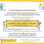 """حفل إطلاق النسخة العربية لكتاب : """"الإعتراف سر الغفران والرحمة الإلهية"""""""