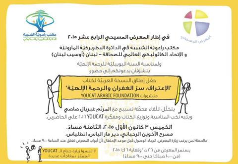 """حفل إطلاق النسخة العربية لكتاب : """"الإعتراف سر الغفران والرحمة الإلهية"""" اليوم ضمن فعاليات المعرض المسيحي 2015"""
