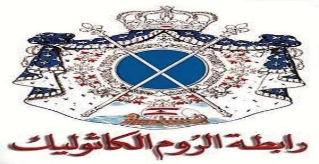 رابطة الروم الكاثوليك : لتحقيق وفاق وطني مسيحي واسلامي شامل