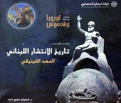 """ندوة حول كتاب """"تاريخ الانتشار اللبناني العهد الفينيقي"""" لانطوان الخوري حرب اليوم"""