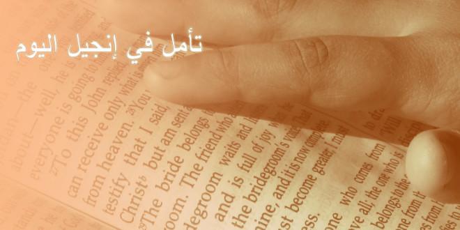 إنجيل التطويبات وأخلاق القطيع – كلمةالحياة