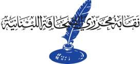 الجمعية العمومية لنقابة محرري الصحافة الى الاربعاء المقبل وبمن حضر