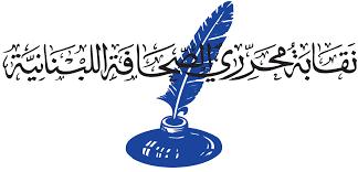 نقابة المحررين: الحكومة تتحمل مسؤولية معالجة وضع الاعلام ووقف المجزرة في حق الاعلاميين