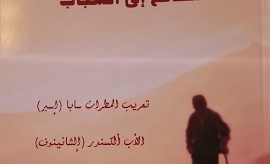 نصائح الى الشباب كتاب جديد لتعاونية النور الارثوذكسية