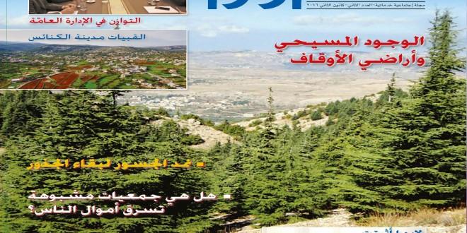 """مجلّة """"أورا"""" العدد الثاني: التوازن وأراضي الأوقاف وعودة الشباب إلى الدولة"""