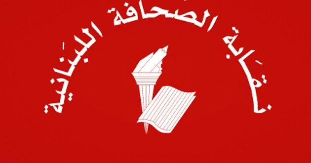نقابة الصحافة هنأت بانتخاب عون وتكليف الحريري: الصحافة ستكون دائما صوت المواطنين والحريصة على الوحدة الوطنية