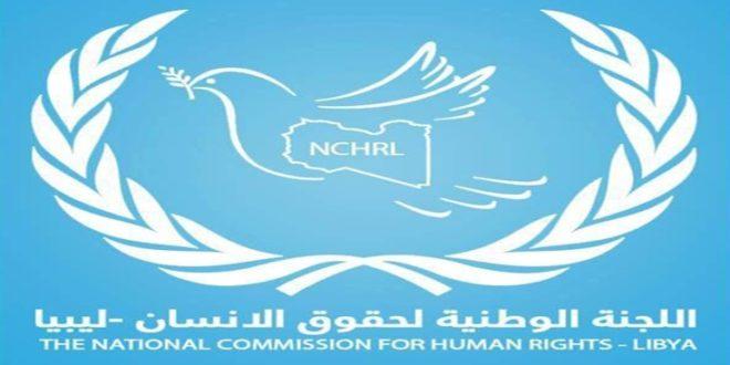 اللجنة الوطنية لحقوق الإنسان في ليبيا تستنكر اختطاف الإعلاميين في المنطقة الشرقية