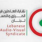 مجلس نقابة الاعلام المرئي والمسموع عرض مع حاصباني مطالب القطاع