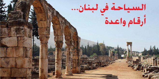 """مجلّة """"أورا"""" العدد السادس: السياحة في لبنان…ارقام واعدة و""""لابورا"""" تسلّم الرئيس عون مشروعها الاصلاحي"""
