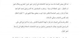 بيان صادر عن جمعية أصدقاء الجامعة اللبنانية: ضرورة تأجيل مواعيد الانتخابات