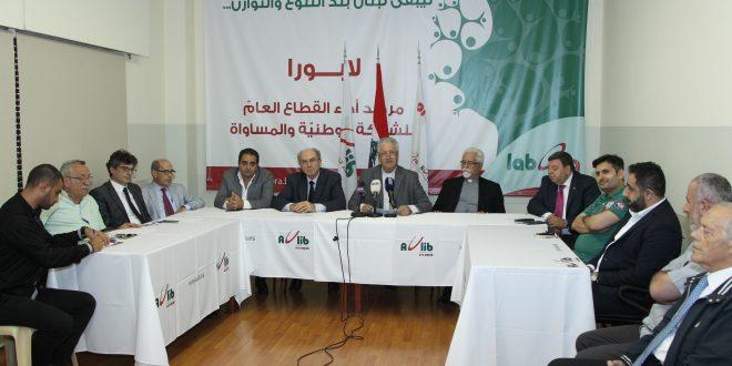 """جمعية """"أصدقاء الجامعة اللبنانية"""" Aulib تدعو في مؤتمر صحفي إلى التحرّك الفوري لوضع حدّ للسياسة الفئوية الضيّقة في الجامعة اللبنانية"""
