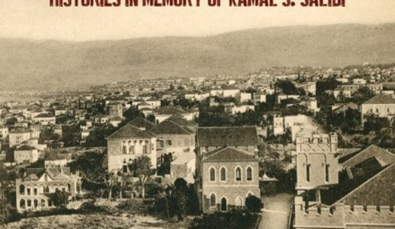 إطلاق كتاب عن المؤرخ كمال الصليبي ومحاضرة عنه في الجامعة الاميركية