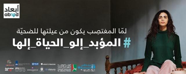 """منظمة أبعاد أطقت حملة """"المؤبد_إلو _الحياة_إلها"""""""
