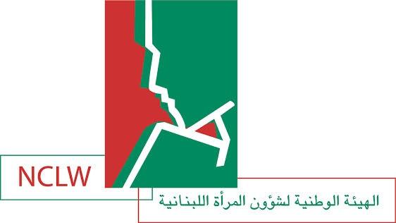 الهيئة الوطنية لشؤون المرأة أطلقت حملتها صار وقت نغير الذهنية