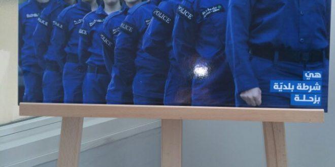 بلدية زحلة افتتحت معرض الشرطة البلدية النسائية