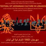 اطلاق مهرجان الثقافة الأوكرانية في لبنان