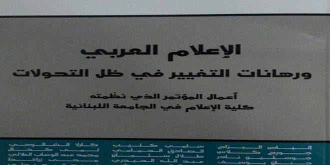 الإعلام العربي ورهانات التغيير في ظلّ التحوّلات